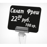 Табличка меловая А 8 черная 101045